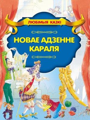 cover image of Новае адзенне караля