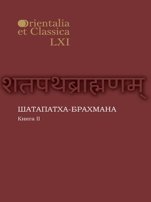 cover image of Шатапатха-брахмана. Книга 2