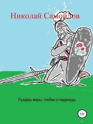 cover image of Рыцарь веры, любви и надежды