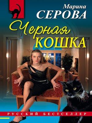 cover image of Черная кошка