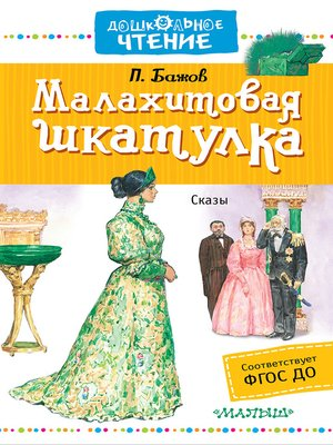 cover image of Малахитовая шкатулка (сборник)