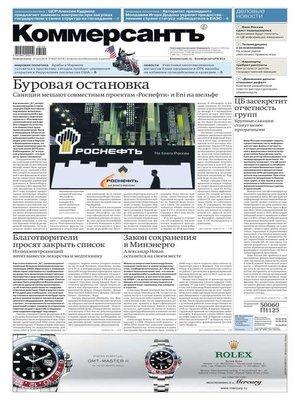 cover image of Коммерсантъ (понедельник-пятница) 80п-2018