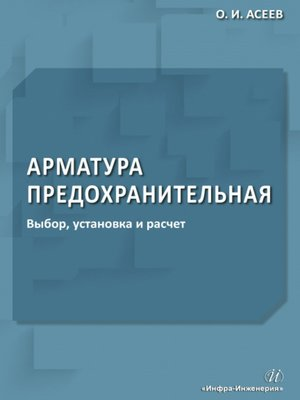 cover image of Арматура предохранительная. Выбор, установка и расчет