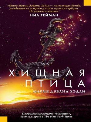 cover image of Хищная птица