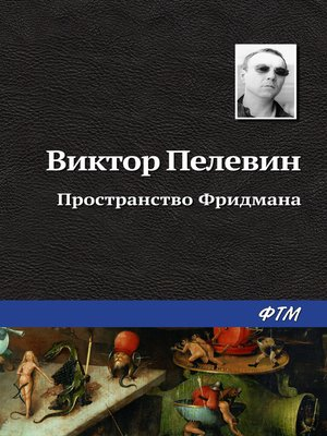 cover image of Пространство Фридмана