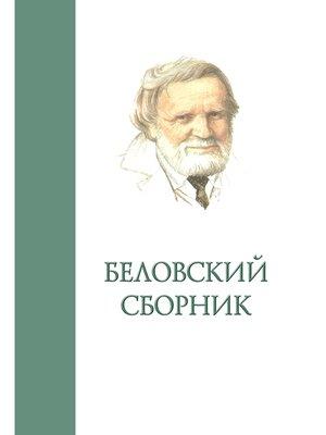 cover image of Беловский сборник. Выпуск 4