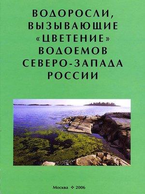 cover image of Водоросли, вызывающие «цветение» водоемов Северо-Запада России