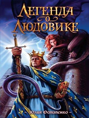 cover image of Легенда о Людовике