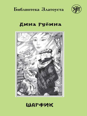 cover image of Шарфик