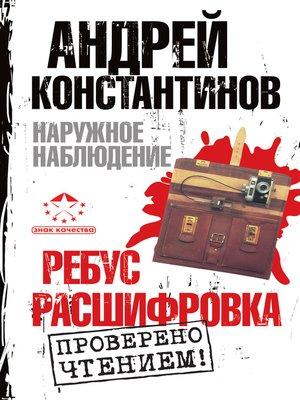 cover image of Наружное наблюдение
