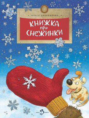cover image of Книжка про снежинки