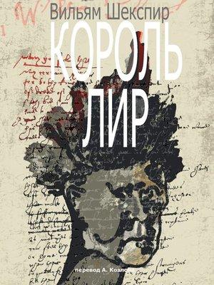 cover image of КорольЛир. Перевод А. Козлова