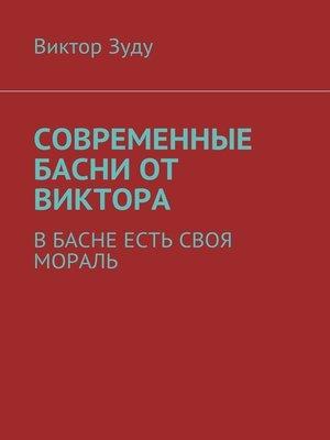 cover image of Современные басни от Виктора. В басне есть своя мораль
