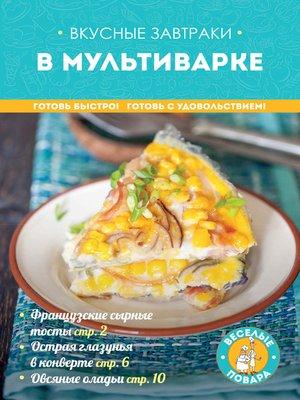 cover image of Вкусные завтраки в мультиварке