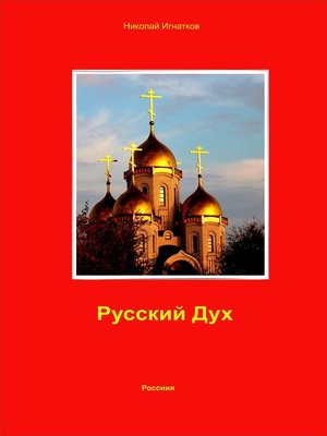 cover image of Русский Дух
