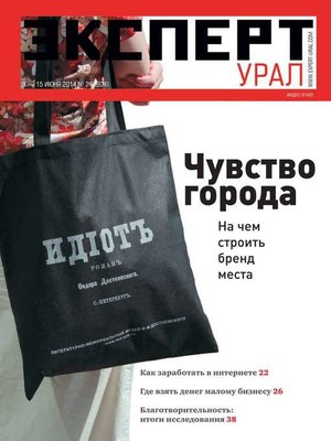 cover image of Эксперт Урал 24-2014