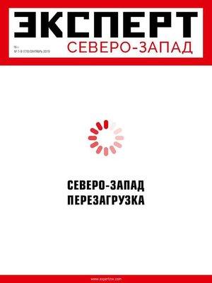 cover image of Эксперт Северо-запад 07-09-2019
