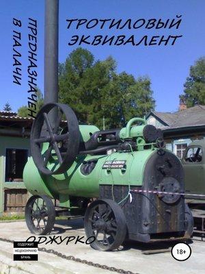 cover image of Тротиловый эквивалент возмездия-1. Предназначен в палачи. Боевик