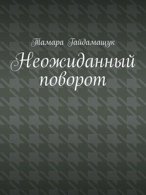cover image of Неожиданный поворот