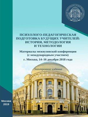 cover image of Психолого-педагогическая подготовка будущих учителей