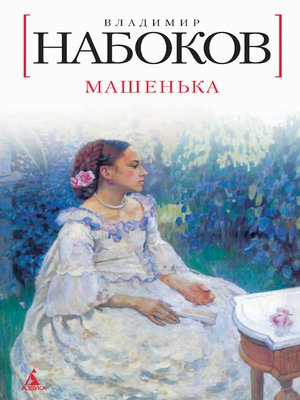 cover image of Машенька