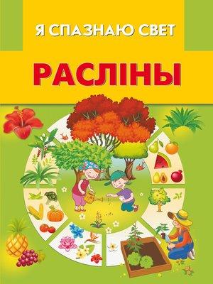 cover image of Расліны