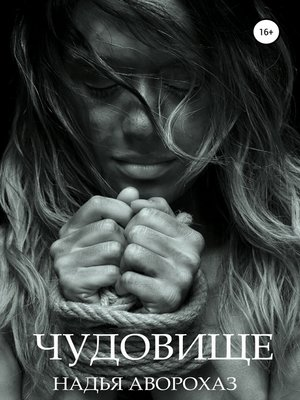 cover image of Чудовище