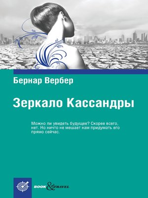 cover image of Зеркало Кассандры