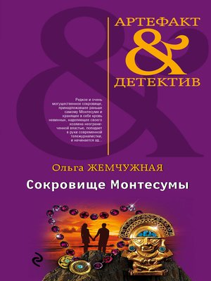 cover image of Сокровище Монтесумы
