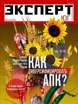 cover image of Эксперт Юг 07-2016