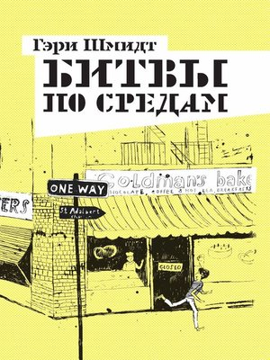 cover image of Битвы по средам