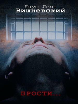 cover image of Прости...