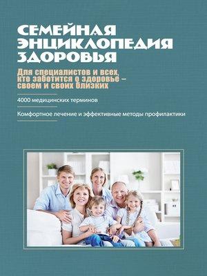 cover image of Семейная энциклопедия здоровья