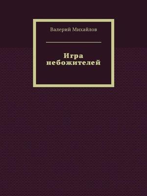 cover image of Игра небожителей