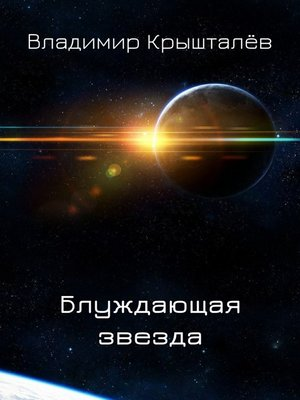 cover image of Блуждающая звезда