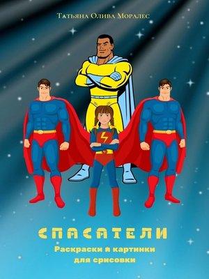 cover image of Спасатели. Раскраски икартинки для срисовки