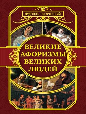 cover image of Великие афоризмы великих людей