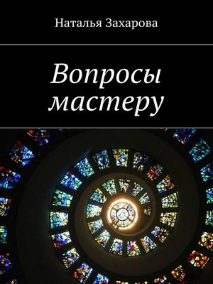 cover image of Вопросы мастеру