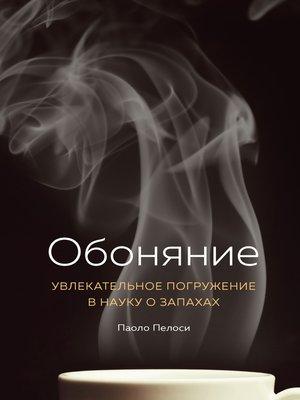 cover image of Обоняние. Увлекательное погружение в науку о запахах
