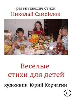 cover image of Весёлые стихи для детей
