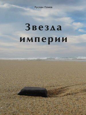 cover image of Звезда империи