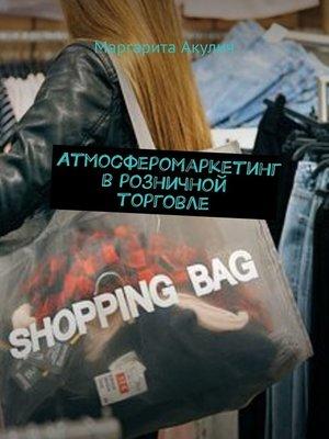cover image of Атмосферомаркетинг врозничной торговле