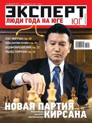 cover image of Эксперт Юг 01-2013