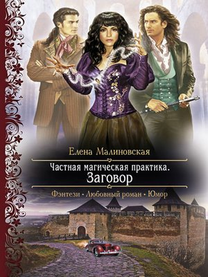 cover image of Заговор