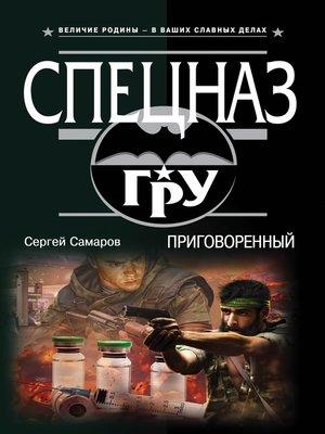 cover image of Приговоренный