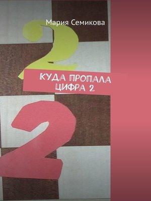 cover image of Куда пропала цифра 2
