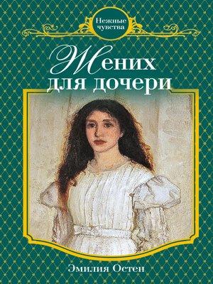 cover image of Жених для дочери