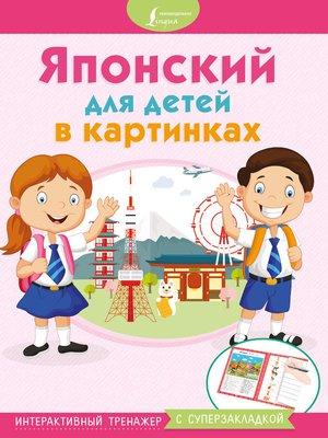 cover image of Японский для детей в картинках. Интерактивный тренажер с суперзакладкой