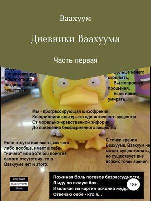 cover image of Дневники Ваахуума