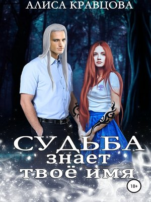 cover image of Судьба знает твоё имя